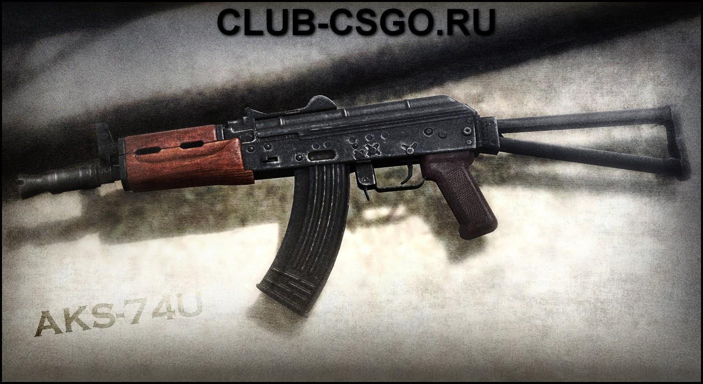 Ak 74 skins cs go cs go все скины оружия список